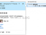 訊息協同合作:初探 Exchange Server 2016 的行事曆管理(1)