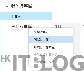 訊息協同合作:初探 Exchange Server 2016 的行事曆管理(2)