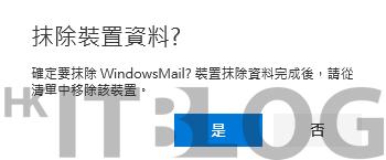遺失流動裝置時如何確保電郵安全性?
