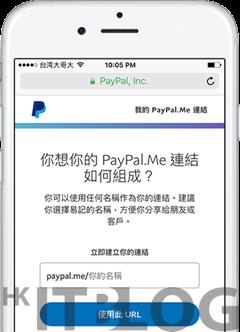建立專屬 Paypal 付款專頁、簡化網上支付流程
