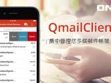 QNAP 推出 QmailClient 讓你集中管理多個電郵帳户