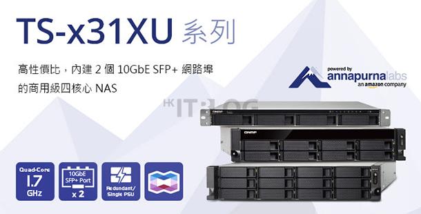 四核心 1.7 GHz + 2 x 10GbE SFP+:機架式 TS-x31XU NAS 正式推出