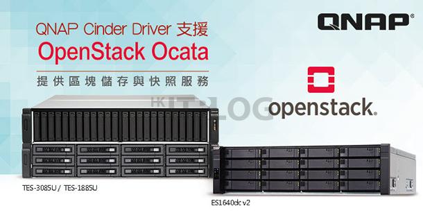 NAS 獲 OpenStack 官方驗證:可正式支援 Ocata 環境