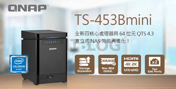 採用低功耗四核心處理器、QNAP 推出全新直立式 NAS