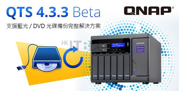 為 NAS 加入三重保障!QTS 4.3.3 Beta 將支援藍光、DVD 備份