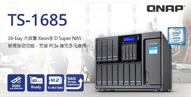應付大量數據存儲需要:企業級 16-bay NAS TS-1685 正式推出