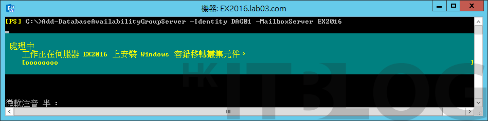 淺談 Exchange Server 2016:雙主機 DAG 安裝設定