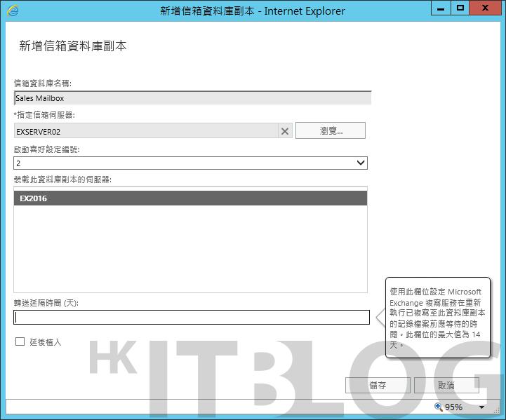 淺談 Exchange Server 2016:雙主機 DAG 安裝設定(2)