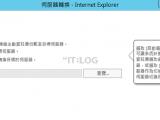 輕鬆管理 Exchange Server 2016!手動啟動伺服器備援轉換(1)