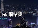 HKIRC 公佈「2016 最佳 .hk 網站獎」得獎結果