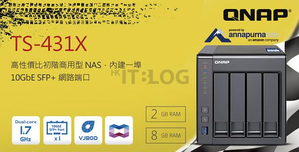打造 10GbE 辦公環境!內建 10GbE SFP+ 網路埠的商用 NAS