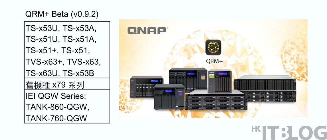 QNAP QRM+ 再優化、推出全新 QRM+v0.9.2 Beta 版本