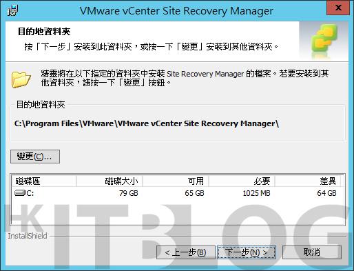 如何建置你的第一個 Site Recovery Manager 管理系統?