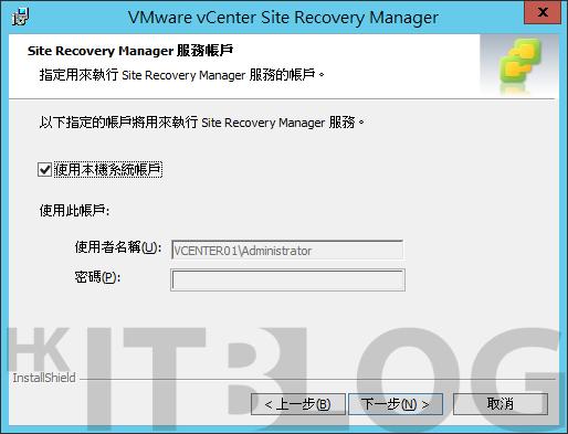 如何建置你的第一個 Site Recovery Manager 管理系統?(1)