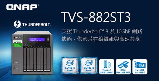 最新三合一 NAS 方案:同時支援 Thunderbolt、NAS、iSCSI SAN!