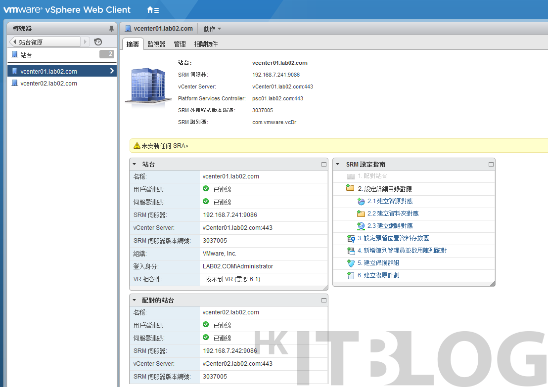 Site Recovery Manager 管理系統:如何設定好站台配對?