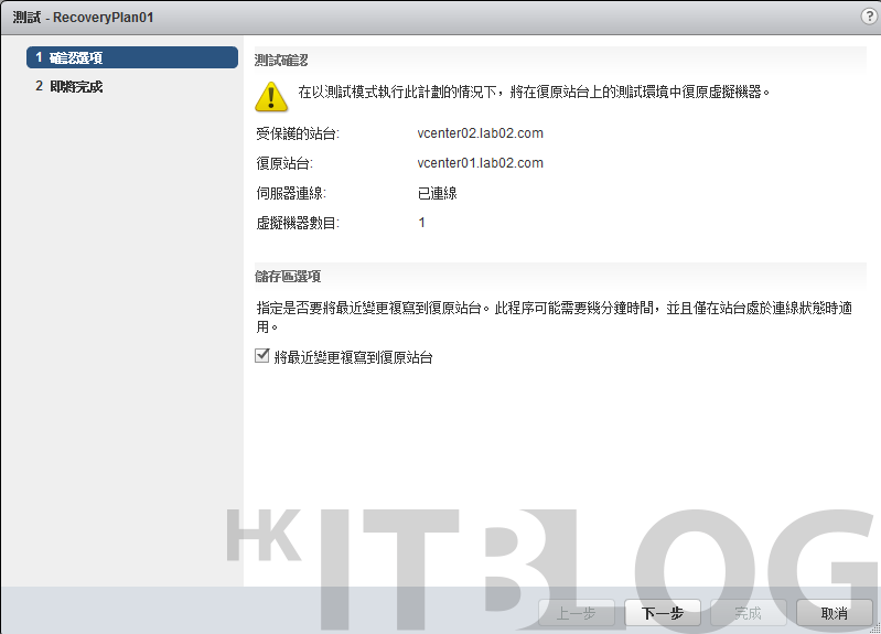 Site Recovery Manager 管理系統:測試你的復原計劃!