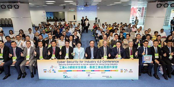 生產力局助港商提升「工業 4.0」網絡保安