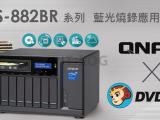 打造永恆的備份:NAS 廠商推藍光碟資料備份方案