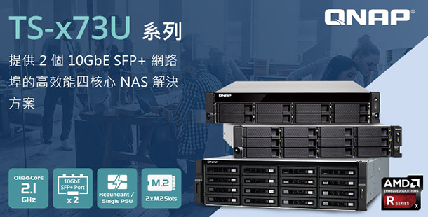 QNAP 推 AMD R 系列機架式 NAS:全面支援雙埠 10GbE SFP、M.2 SSD!