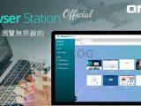 QNAP 推 Browser Station:免繁瑣 VPN 設定輕鬆避開網路限制!