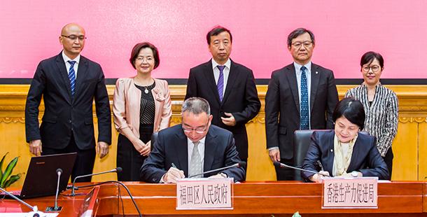 生產力局與福田合作成立深圳創新及技術中心