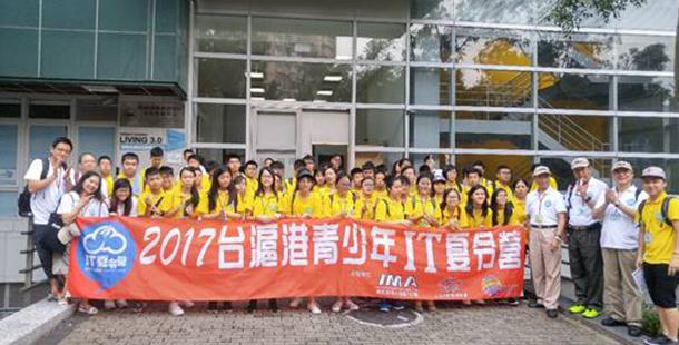 2017 青少年 IT 夏令營完滿結束:同學表示香港應向台灣借鑒!