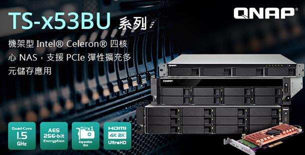機架型四核心 NAS:靈活擴充 PCIe M.2 SSD 快取及 10GbE 網路
