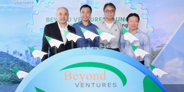 創投基金海闊天空正式成立!期望培育更多本地創業家