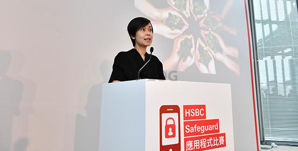 打擊金融罪行!HSBC 舉辦應用程式大賽望找出應對方法