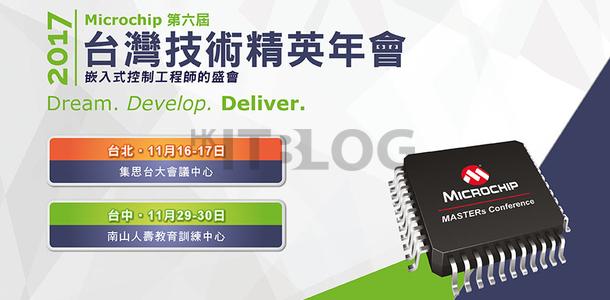 嵌入式控制工程師勿錯過!一年一度 Microchip 大中華技術精英年會接受報名