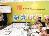 創科嘉年華 2017 將於10 月 21 至 29 日於香港科學園舉行
