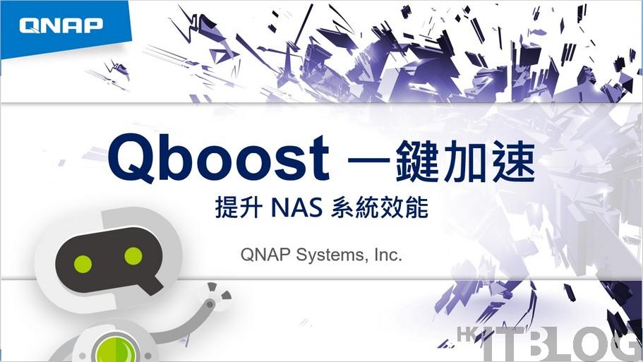 一鍵加速!NAS 優化秘技:不再緩慢、流動裝置隨時備份!