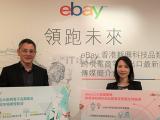 電子出口增長潛力巨大:八大核心科技帶動香港網購市場!