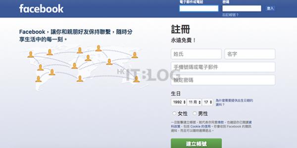 疑幻疑真!網上現雲端平台免費入侵 Facebook?