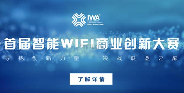 以 WiFi 為主題的創新比賽:勝出者獎金將高達 50 萬!