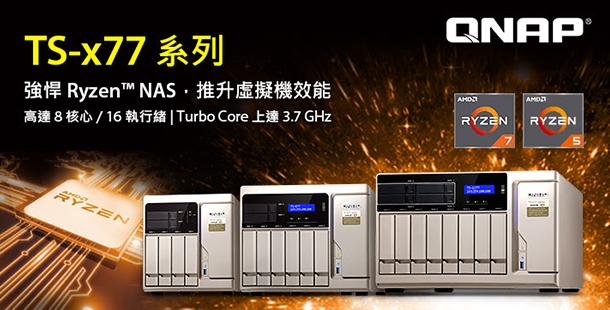 支援 6、8、12 顆硬碟:首款搭載 AMD Ryzen 的 NAS 正式推出!
