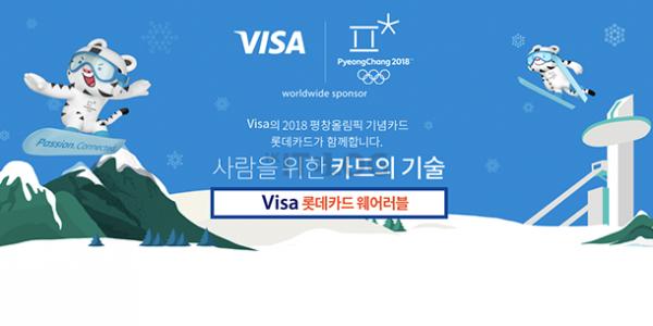 NFC 支付又一創意應用:2018 平昌冬奧會將全面採用可穿戴支付設備