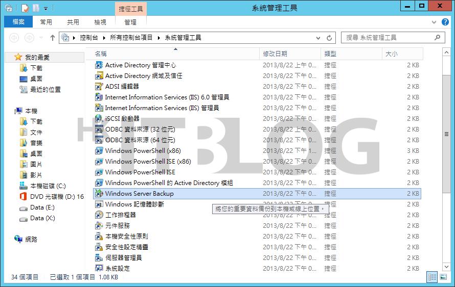 信箱備份與復原實戰:Windows Server Backup 如何安裝及使用?