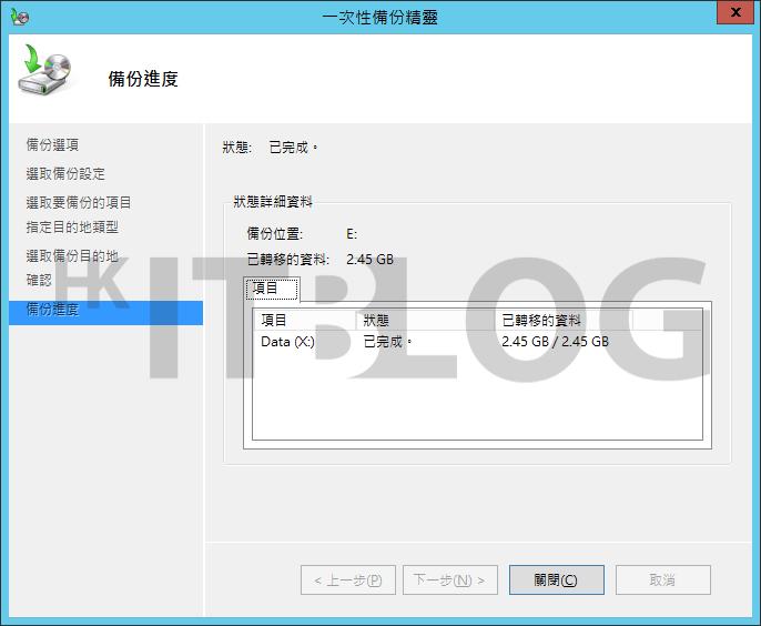 信箱備份與復原實戰:Windows Server Backup 如何安裝及使用(1)?