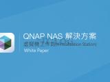 深入淺出!剖析虛擬化技術與 NAS 選購攻略