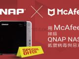 QNAP NAS 推 McAfee 防毒軟體限時優惠