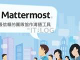 QNAP 搭配 Mattermost:打造滴水不漏的私有雲 Chat Room!