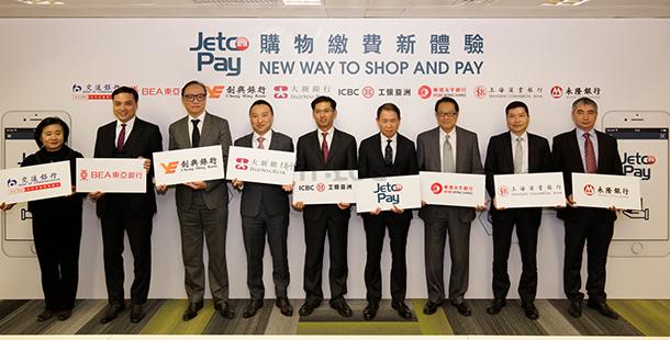 各位老闆注意啦!八大銀行合推:JETCO Pay 現免費為商戶提供!