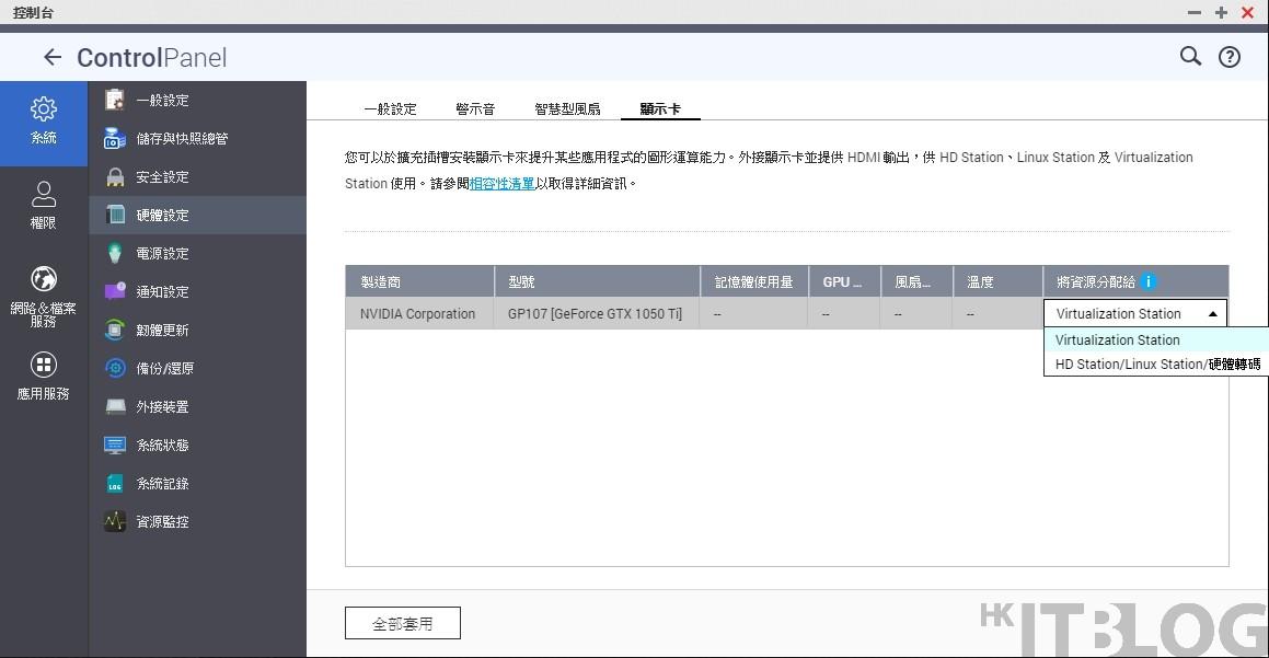 製作公司必備︰虛擬桌面支援GPU 加快運算效能! - HKITBLOG