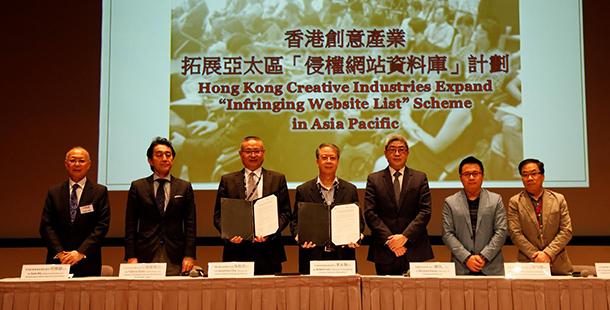 香港創意業界確定參與亞太區「侵權網站資料庫」計劃