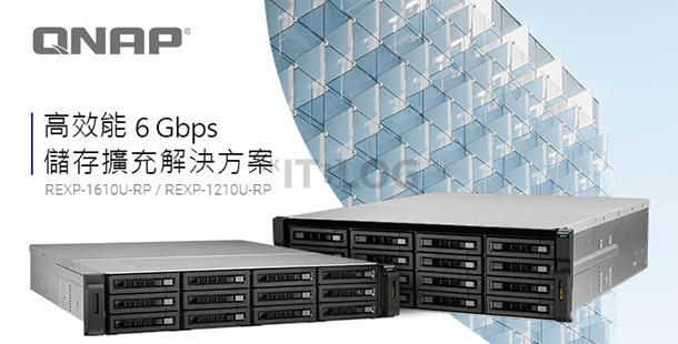 新款 6 Gbps 儲存擴充設備:讓你無需停機即時擴展 NAS 線上空間
