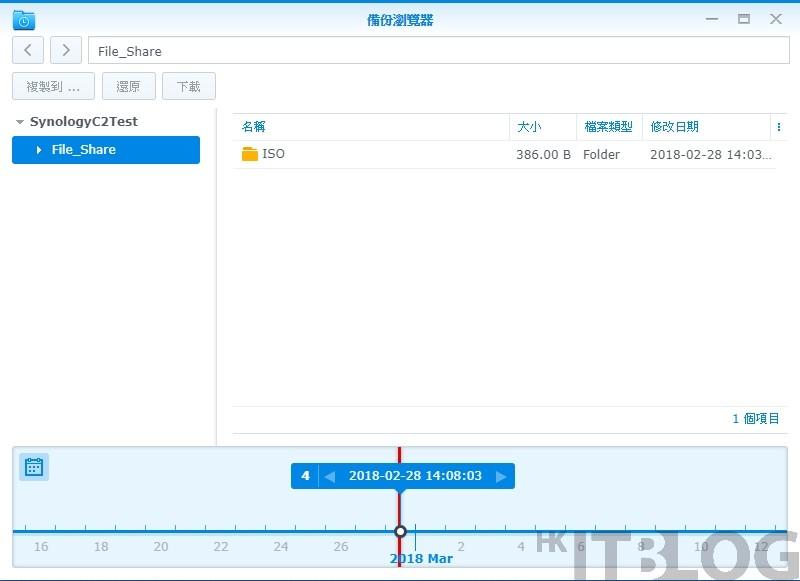 Synology C2 Backup 將在香港上線︰部署 IT 風險管理審計、確保資料萬無一失!