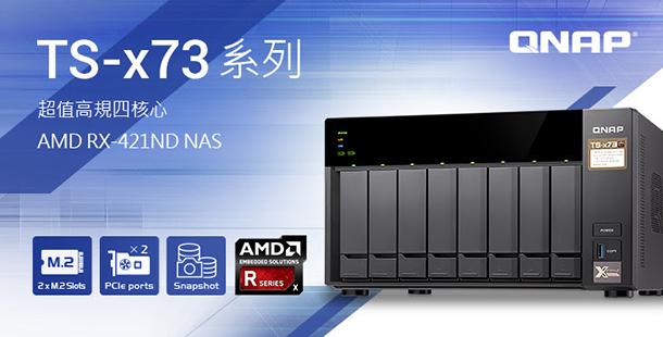威聯通推出全新 TS-x73 系列 NAS