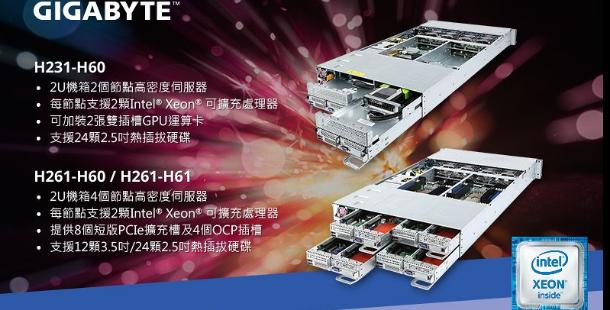 技嘉科技推出高密度伺服器  搭載Intel Xeon可擴充處理器